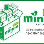 mineoはデータの繰り越しが永久に出来る