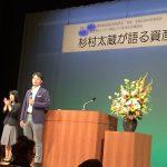 杉村太蔵氏の講演会に行ってきた