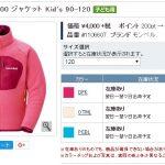 【ふるさと納税】長野県小谷村のモンベルポイントで子供たちの上着をゲット