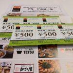 【株主優待】クリレスHD、SFP(17年8月分)