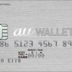 au WALLETクレジットカードの解約方法