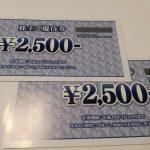 【株主優待】オートバックス、山喜、ヤマダ電機、フォーシーズHD(17年9月分)